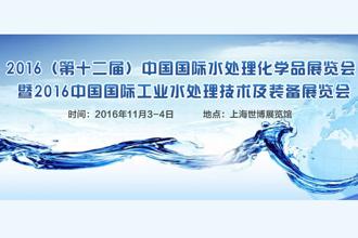 2016(第十二届)中国上海国际水处理化学品技术及应用展览会