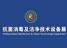 2016中国(上海)国际抗菌消毒及洁净技术设备展览会