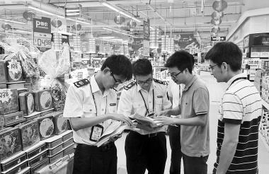 深圳经济特区食品安全监督条例公开征求意见
