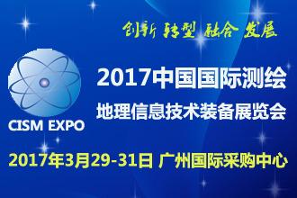2017中国国际测绘地理信息技术装备展览会