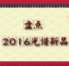 盘点2016年光谱仪新品