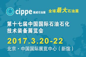 第十七届中国国际石油石化技术装备展览会