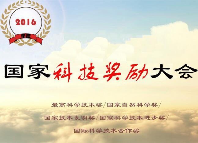 2016年度国家科技奖励大会
