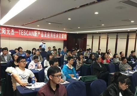 TESCAN在沈举办新产品及应用技术交流会