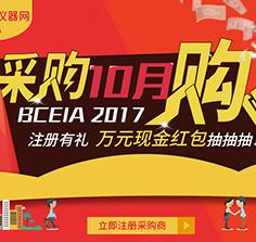 采购10月购翻天—BCEIA2017本网活动