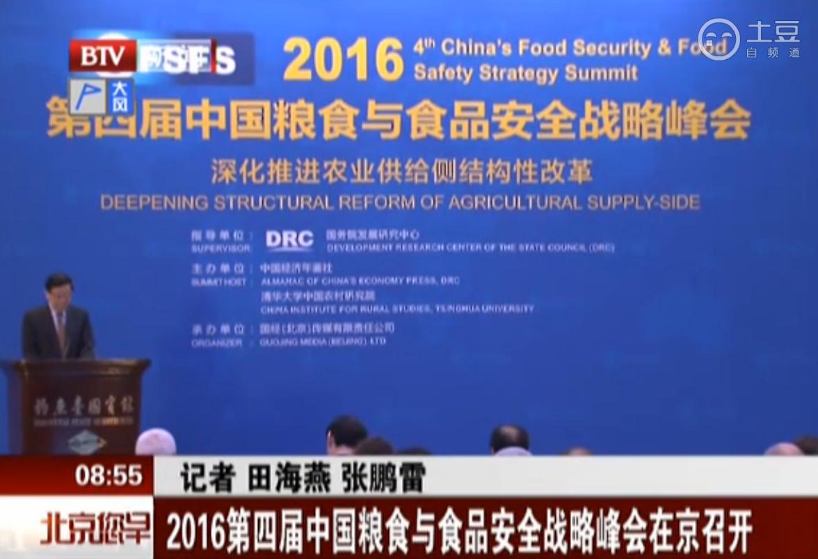 2016第四届中国粮食与食品安全战略峰会在京召开