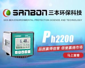 上海三本环保科技有限公司
