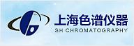 上海色谱仪器有限公司