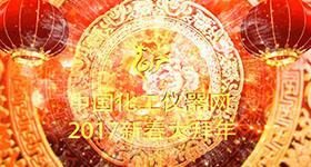 2017年中国化工仪器网拜年啦