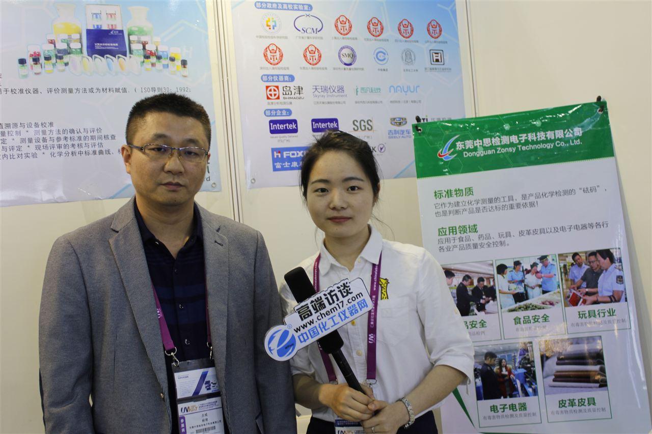 访东莞中思科技方成经理:专注基体标准品的研发与应用