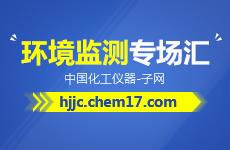 产品分类页面环境监测网展示