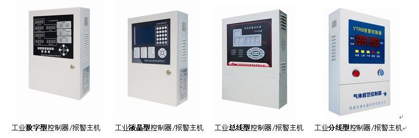 河南报警器生产厂家|河南燃气报警设备厂家|河南可燃