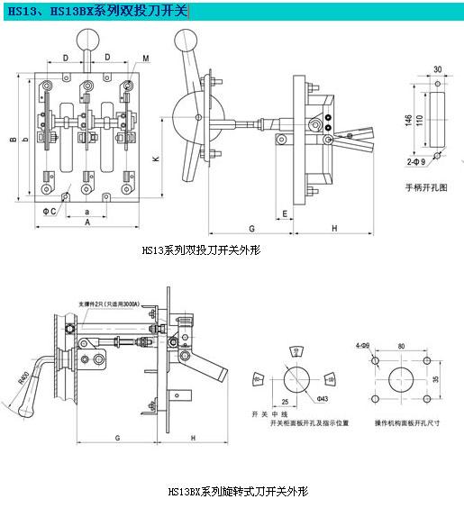 中央正面杠杆操作机构式.结构简单,触头分和状态明晰可见。带有灭弧室的产品在规定的条件下,可以用来接通或分断交流电路。 HD系列、HS系列单投和双投刀开关适用于交流50Hz,额定电压380V,直流至230V,额定电流至1500A(非标产品可至4000A)的成套配电装置中,作为不频繁地手动接通和分断交、直流电路或作隔离开关用。其中: HD11、HS11系列中央手柄式刀开关主要用于动力站,不切断带有电流的电路,作为电气隔离之用。 HD12、HS12系列侧方正面杠杆操作机构式刀开关主要用于正面操作、前面维修的开关