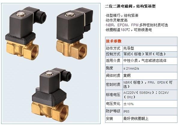 宝德二位二通电磁阀结构紧凑型