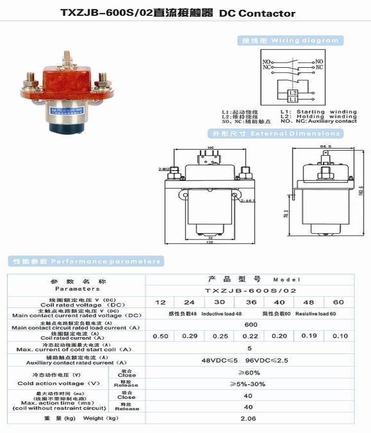 txzjb-600s/02直流接触器