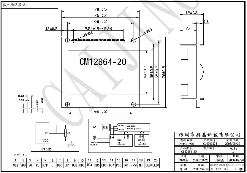 cm12864-20 12864液晶屏 中文字库液晶模块-20