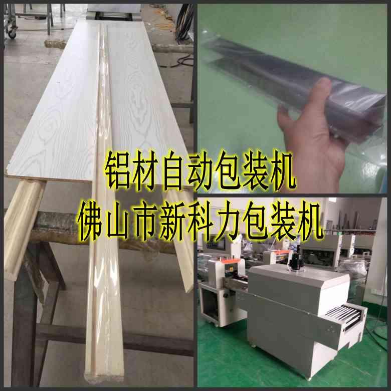 收缩铝材包装机 铝材包装机_化工机械设备_包装设备