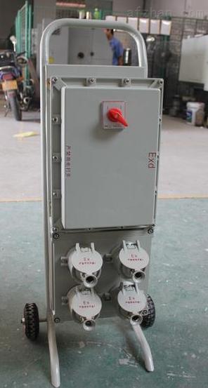 bxx52防爆移动检修电源插座箱(海哲防爆)
