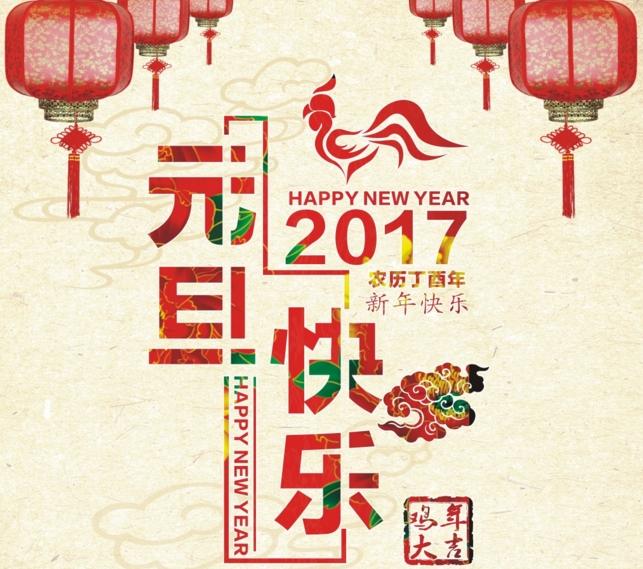 2017元旦节快乐_实验仪器