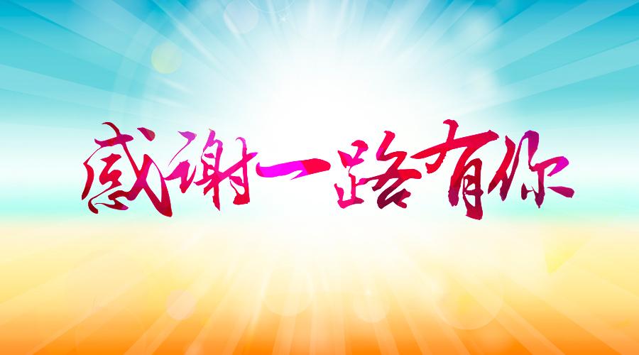 2016,济南兰光,感谢一路有你!