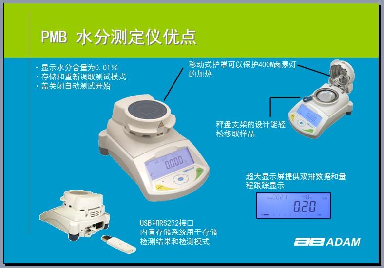 PMB水分测定仪