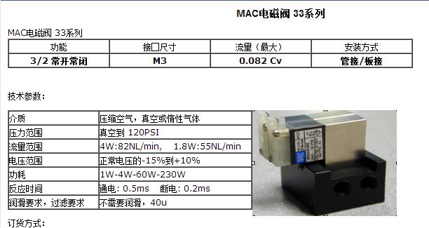mac小三通电磁阀/smallthree/ mac大三通电磁阀/dasantong/ mac小图片
