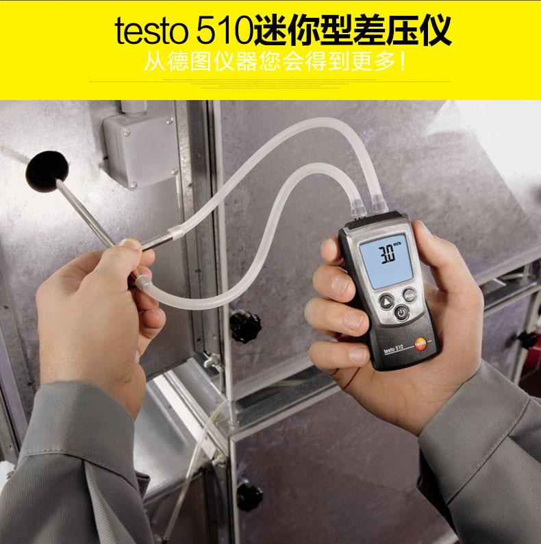 testo510迷你差压仪