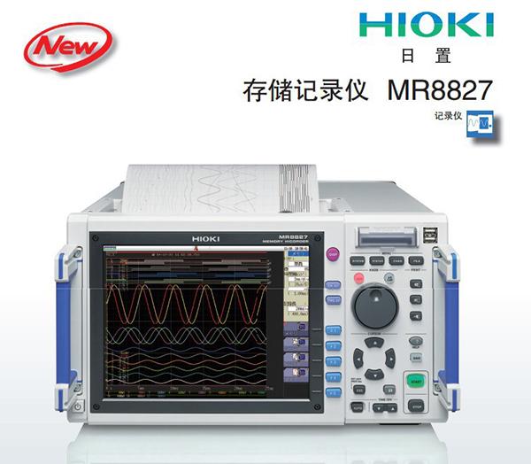 HIOKI(日置)發售模擬可測量32ch,邏輯32ch的存儲記錄儀MR8827