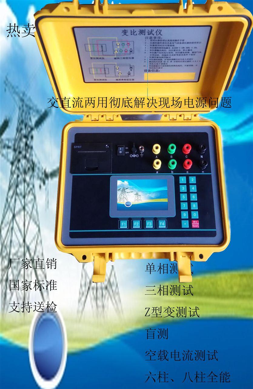 带电脑接口可交直流电源两用新型变压器变比测试仪