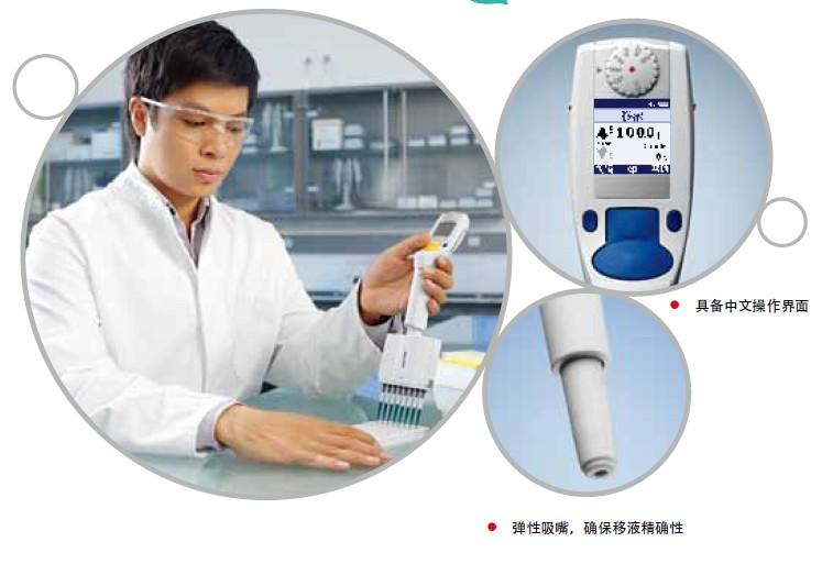 艾本德电动移液器
