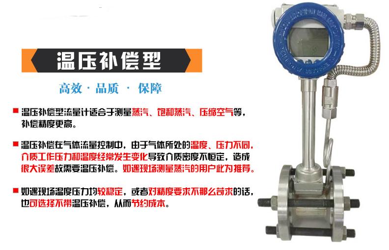 蒸汽测量表对于高温流体(例如蒸气、热气体),测压元件不能直接安装在管道上,应避免直接与高温流体接触,要采用引压装置把压力引出,使温度降低底,再接压力检测元件。通常引压管要有一定的长度,最好具有冷凝圈部分,在冷凝圈中充灌冷却水或隔离液。 江苏温压补偿蒸汽流量计价格选型表须知: