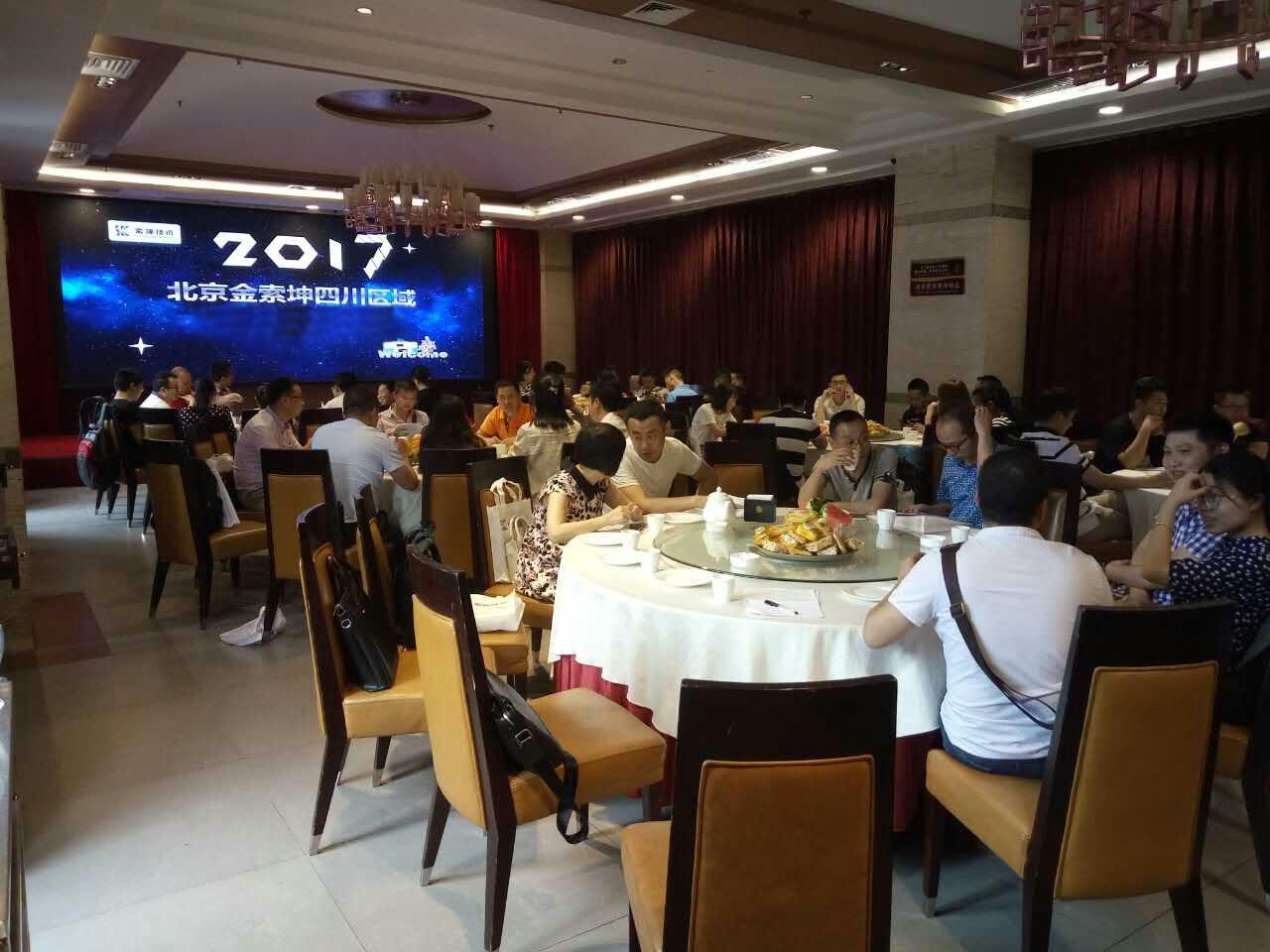 金索坤2017原子荧光技术交流会四川站现场