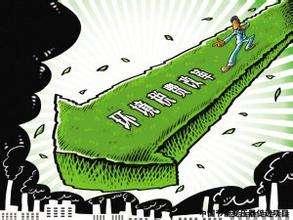 環境稅費改革