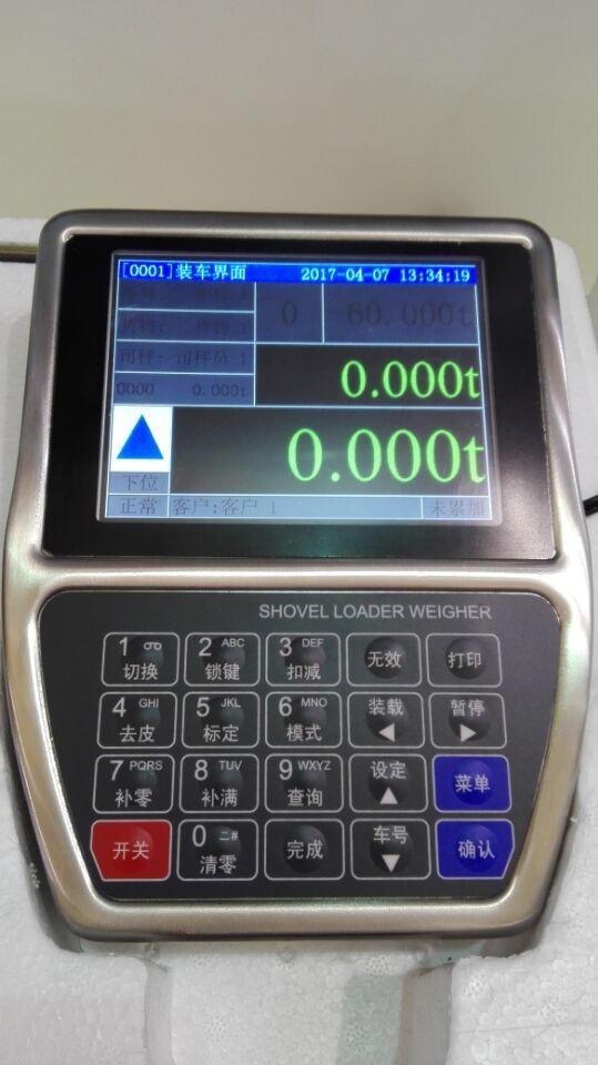 装载机电子秤显示器