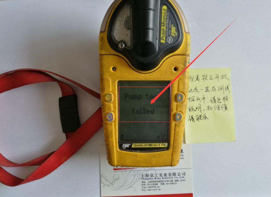 M5泵吸式气体检测仪泵功能测试失败
