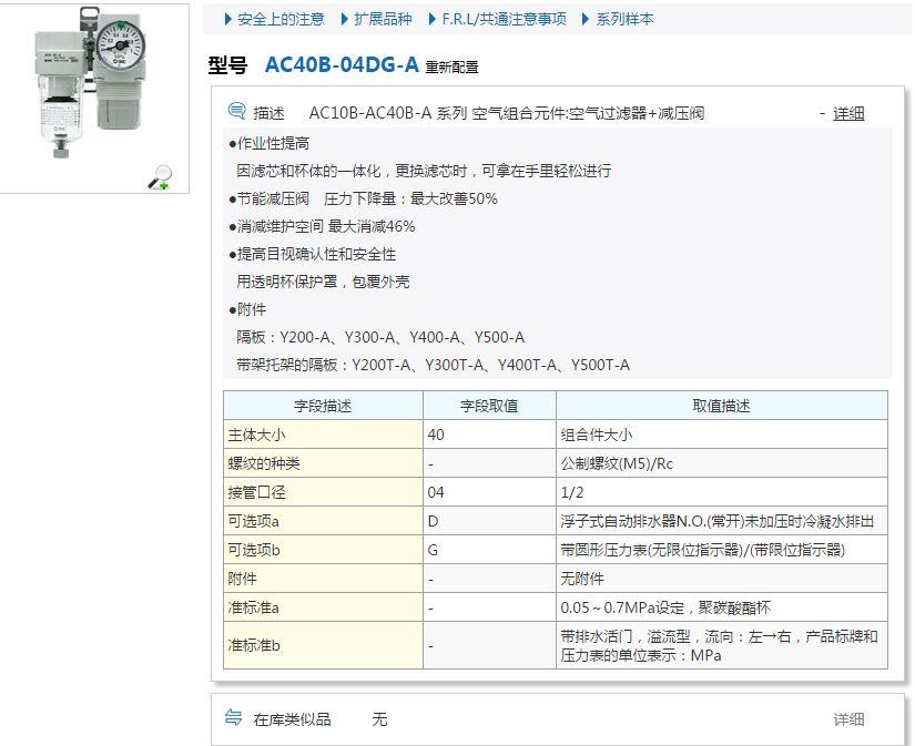 AC40-04DG-S-A