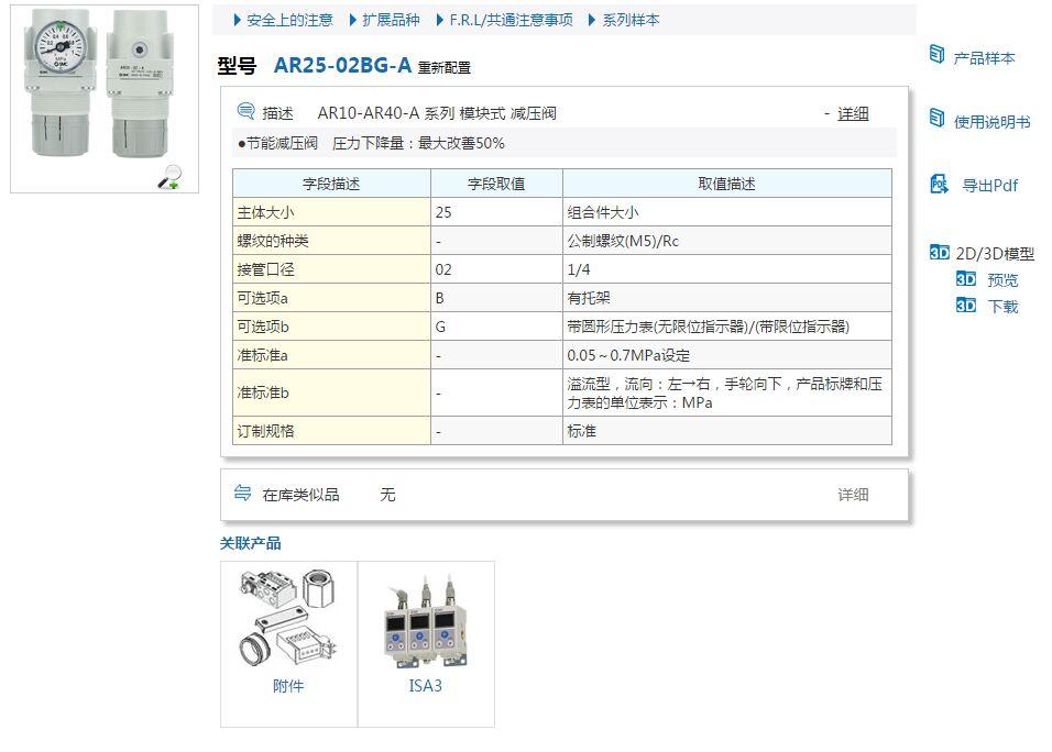 AR25-02E-1快速报价