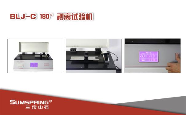 医用胶粘带180度剥离力试验机  实验过程