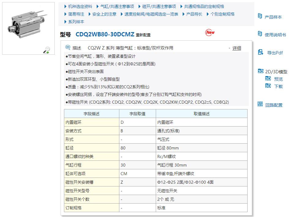 L-CDQ2WB63-25DCZ