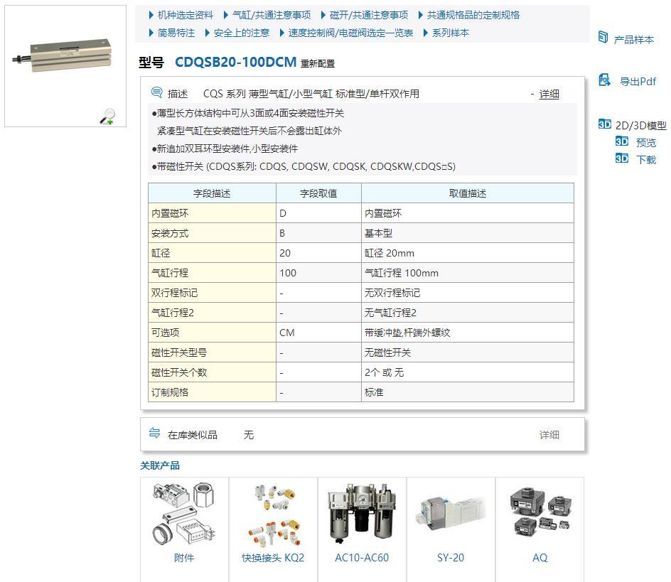 CDQSB20-200DCM現貨資料圖片報價