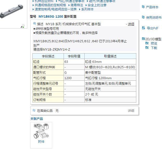 MY1B80-600快速報價現貨