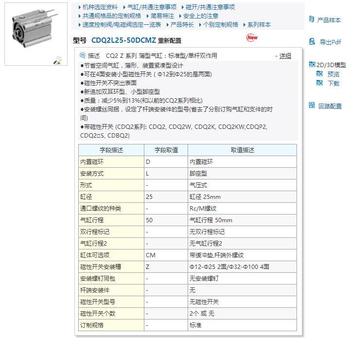 CQ2L80-20D快速報價現貨