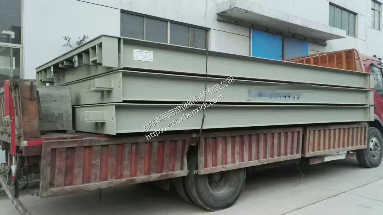 上海本熙科技汽车衡