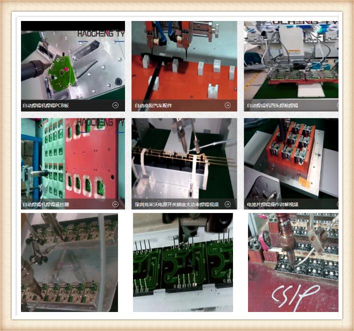 电路板自动焊锡机设备
