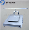 ZCA-1尘埃度测试仪|尘埃度测定仪|纸张尘埃度试验仪