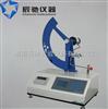 SLD-D电子撕裂度仪