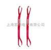WSEED013扁平吊装带(单层双眼)