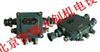 HR/BHD1-5/127-7T矿用隔爆型通信用接线盒