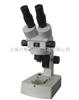 连续变倍体视显微镜XTZ-D 上海上光双目上下照明显微镜