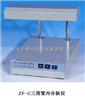 上海沪西分析仪器  ZF-C三用紫外分析仪